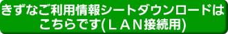きずな(LAN接続用)ご利用情報シート ダウンロード