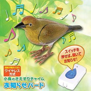 小鳥のさえずりチャイム お知らせバード ワイヤレスコール・無線呼び鈴(呼び出しベル)