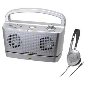 サウンドアシスト AT-SPH1000TV ワイヤレス式テレビ補聴スピーカー