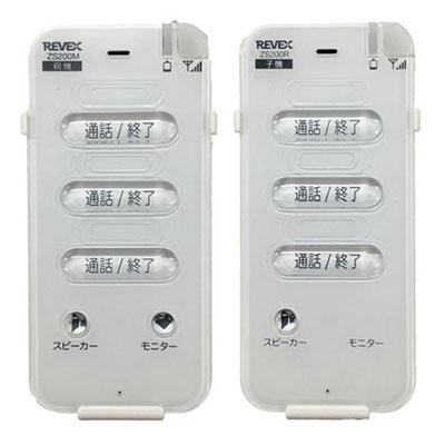ワイヤレストーク 音声モニター見守り 親機+子機(1台)セット ZS200MR