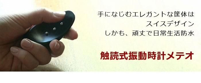 触読式振動時計 メテオ