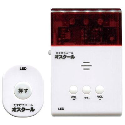 簡易緊急通報システム オスクール TVBC-36