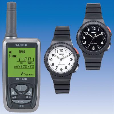 緊急呼び出しセット 腕時計送信機 携帯型受信機セット FES-111(KE)