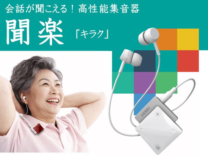 聞楽キラク ME-300D