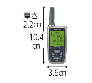 携帯型受信機サイズ