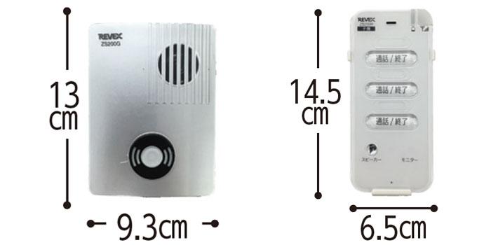 ワイヤレストーク 玄関セット 親機+子機(1台)セット ZS200MG