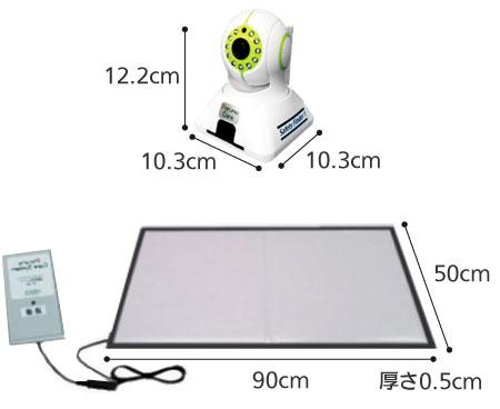 徘徊感知パルモケアシステム ふむコール(カメラ本体+マットセンサー+送信機セット)  のサイズ