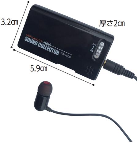 ハイブリッド骨伝導集音器 SOUND COLLECTOR(HA-1000)の寸法図