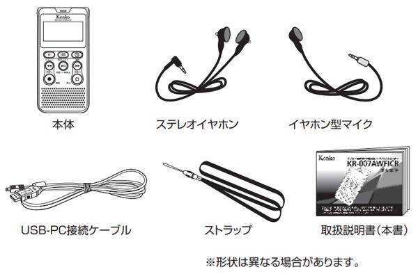 簡易集音器搭載 ラジオボイスレコーダー KR-007AWFICRの寸法図