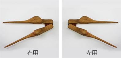 介護用のお箸 愛bowの使用説明