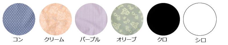 選べるカラー