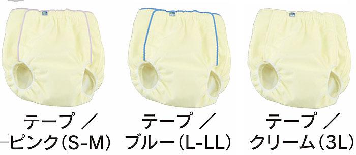 透湿性パイルカバー(大人用おむつカバー)<エンゼル> ピンク・ブルー