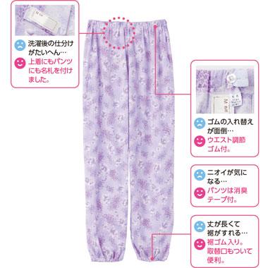 婦人やさしさパジャマ パンツ 3枚セット 通年用 39919