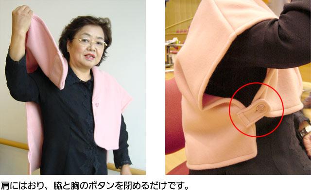 らくらく暖ケープの着脱方法