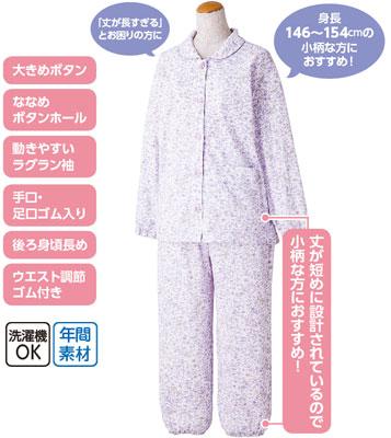婦人 小柄な方におすすめ 大きめボタンプチサイズパジャマ M・Lサイズ 89775  の説明