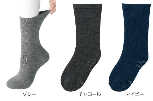 秋冬 足首ゴムなしすべり止め付あったか裏起毛パイルソックス 色が選べる3足セット 24〜26cm 89465  のカラー