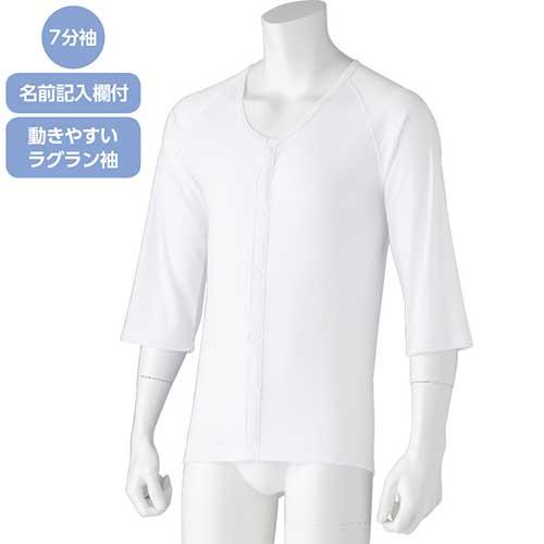 紳士 7分袖発熱ワンタッチシャツ 89460 秋冬 4枚セット あったか快適肌着の説明