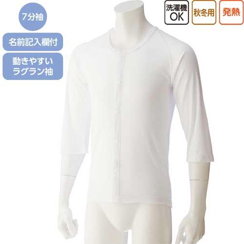 紳士 7分袖発熱ホックシャツ 38279 秋冬 4枚セット あったか快適肌着の説明