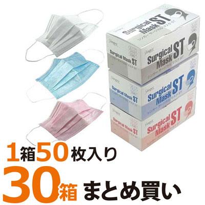 シンガーサージカルマスクST(3PLY) 50枚入り30箱