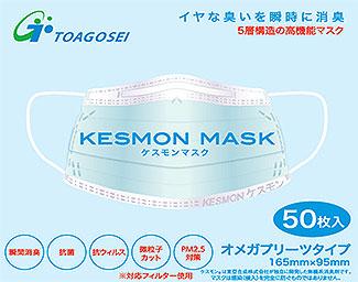ケスモンマスク 無機系消臭剤ケスモン配合フィルター付きマスク 50枚入り