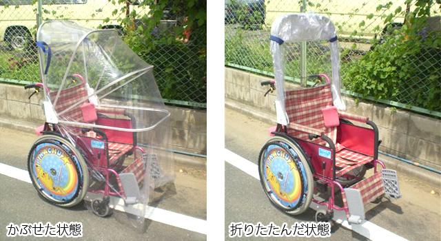 車椅子(車いす)用アンブレラの使用例