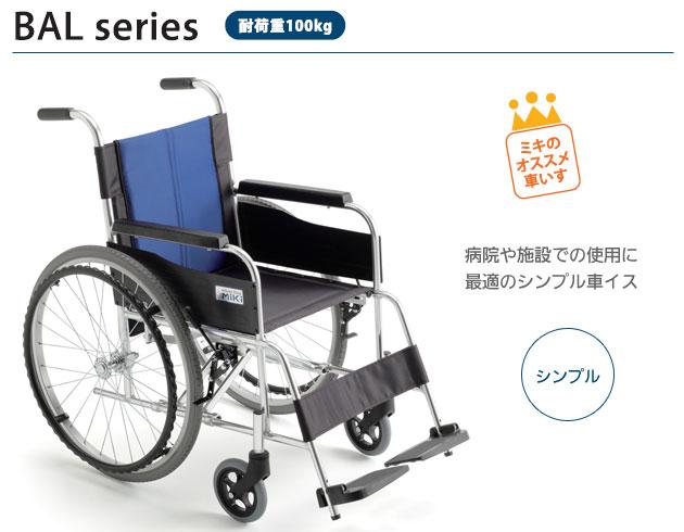 シンプルスタンダード車椅子 自走用 BAL-0の説明