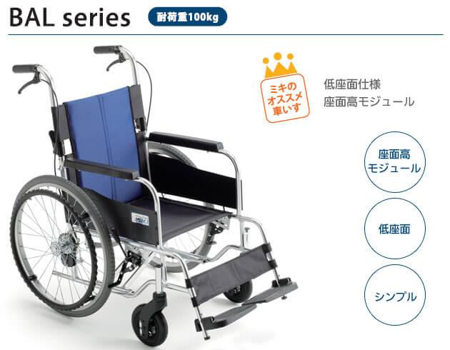 座面高さ調節+低座面車椅子 自走用 BAL-1S 介助ブレーキありの説明