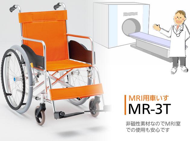 3ステラMRI用車椅子 MR-3Tの説明