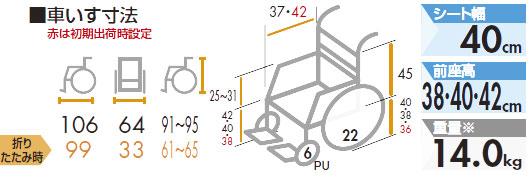 座王スタンダードタイプ車椅子 自走用 NA-501Aの説明