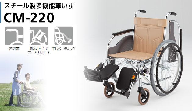 肘掛はねあげ&スイングアウト自走用車椅子 CM-250 病院向けの説明