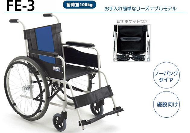 施設向けスチール製自走用車椅子 FE-3 ノーパンクタイヤの説明