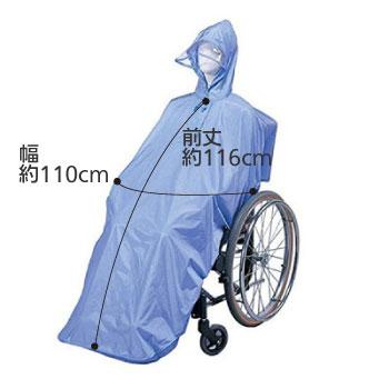車椅子用レインコート ケアーレイン