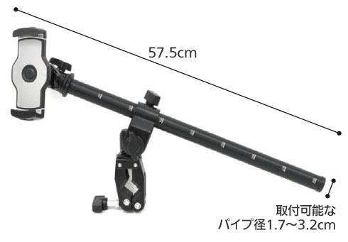 パイプ固定アーム プラティーク PRT-ST 車椅子やベッドにカメラ・スマホを固定 のサイズ