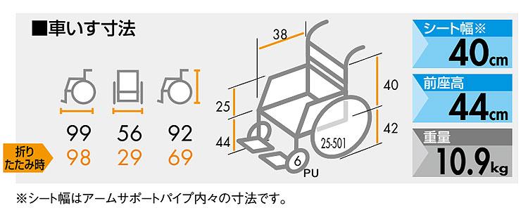 介助用車椅子 KALU7αW(NAH-L7αW) 超軽量多機能車椅子のサイズ