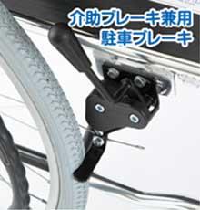 介助ブレーキ兼用駐車ブレーキ