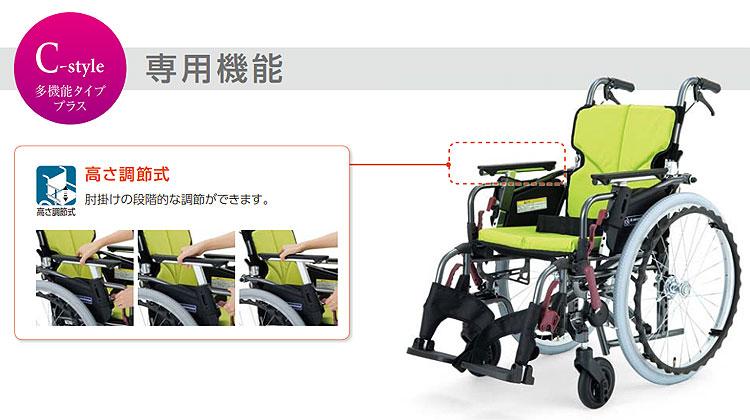 カワムラサイクル介助用車椅子 モダン多機能プラスCタイプ  特長