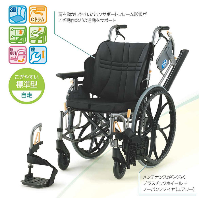 アルミ製車椅子 座王X(エックス) 自走用スタンダード NA-X521W