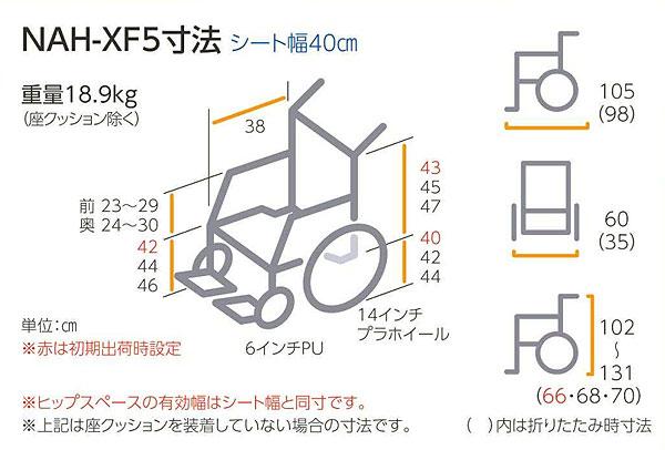 アルミ製車椅子 座王X(エックス) 介助用ティルトタイプ NAH-XF5 のサイズ