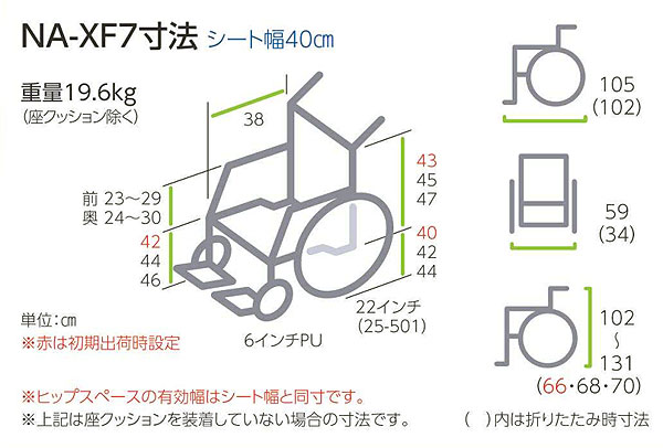アルミ製車椅子 座王X(エックス) 自走用ティルトタイプ NAH-XF7 のサイズ