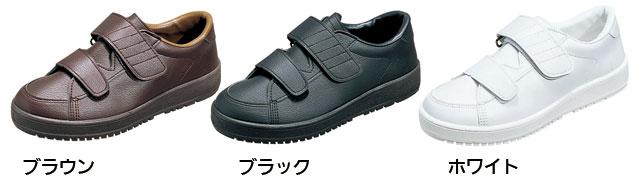 装具対応介護靴 Vステップ03のカラー