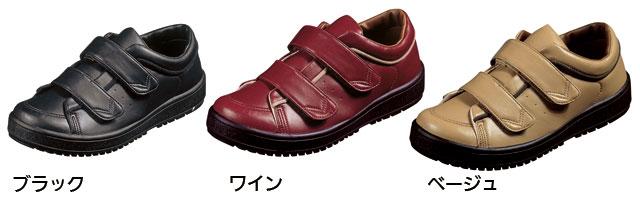 装具対応介護靴 Vステップ05 婦人用のカラー