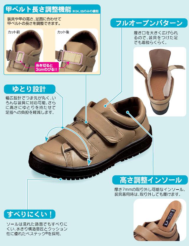 装具対応介護靴 Vステップ05 婦人用の特徴