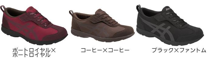 ライフウォーカー1(W) 婦人用介護靴のカラー