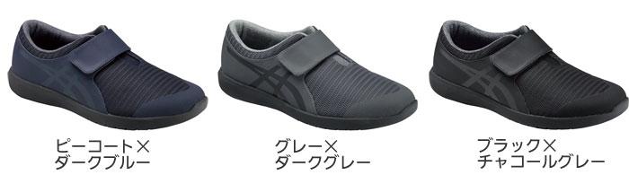 ライフウォーカー ニーサポート201 紳士用介護靴のカラー