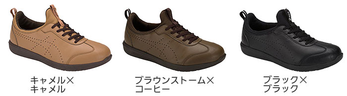 ライフウォーカー ニーサポート3 紳士用介護靴のカラー
