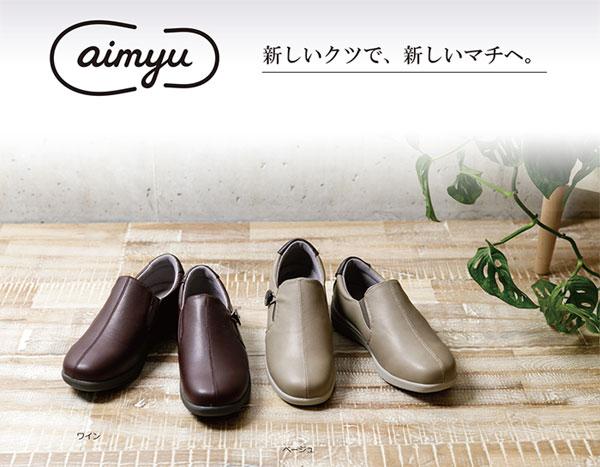 アクティブシニア向け あゆみケアシューズ aimyu-6503 イメージ
