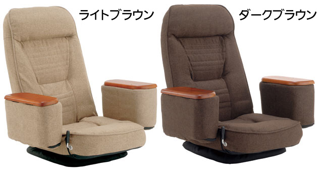 天然木肘付回転座椅子の説明