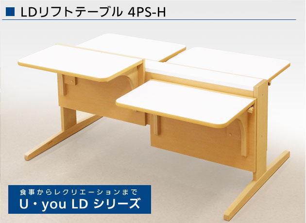 LDリフトテーブル4PS L ECO 施設向けテーブル 高さ変更 セパレートの説明