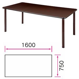 介護・福祉施設向けテーブル 4本固定脚 UFT-S1675 長方形 1600×750