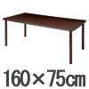 介護・福祉施設向けテーブル 4本固定脚 UFT-S1675